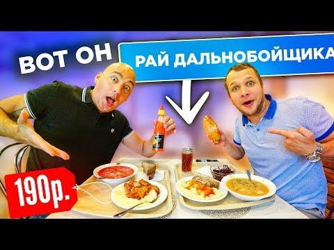 Обед за 190 рублей, Вот он Рай Дальнобойщика кафе у дороги