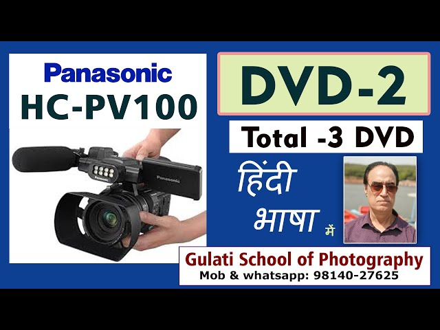 Panasonic HC-PV100 Camera Settings for Wedding Shoot | PV100 Menu Settings  कोर्स हिंदी में DVD 02