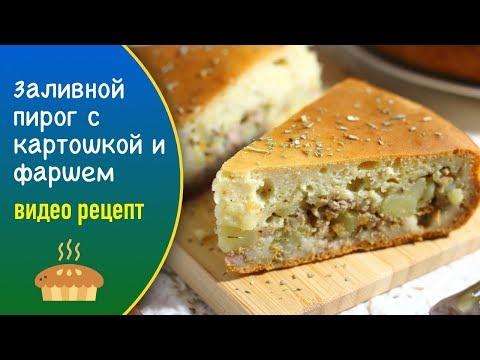 Заливной пирог с картошкой и фаршем — видео рецепт
