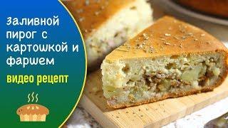 Заливной пирог с картошкой и фаршем видео рецепт
