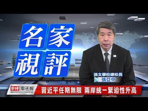 20180227 名家視評 張亞中 習近平任期無限 兩岸統一緊迫性升高