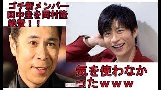 ゴチ新メンバー田中圭を岡村隆が絶賛「気を遣わなかった」
