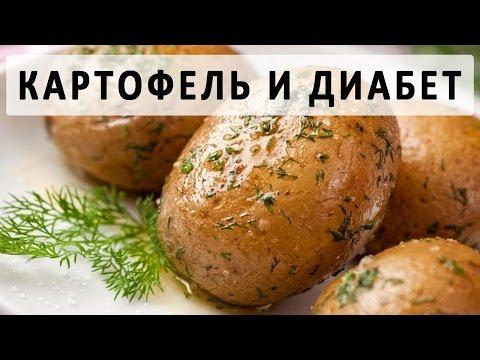 Какой картофель можно кушать при сахарном  диабете?