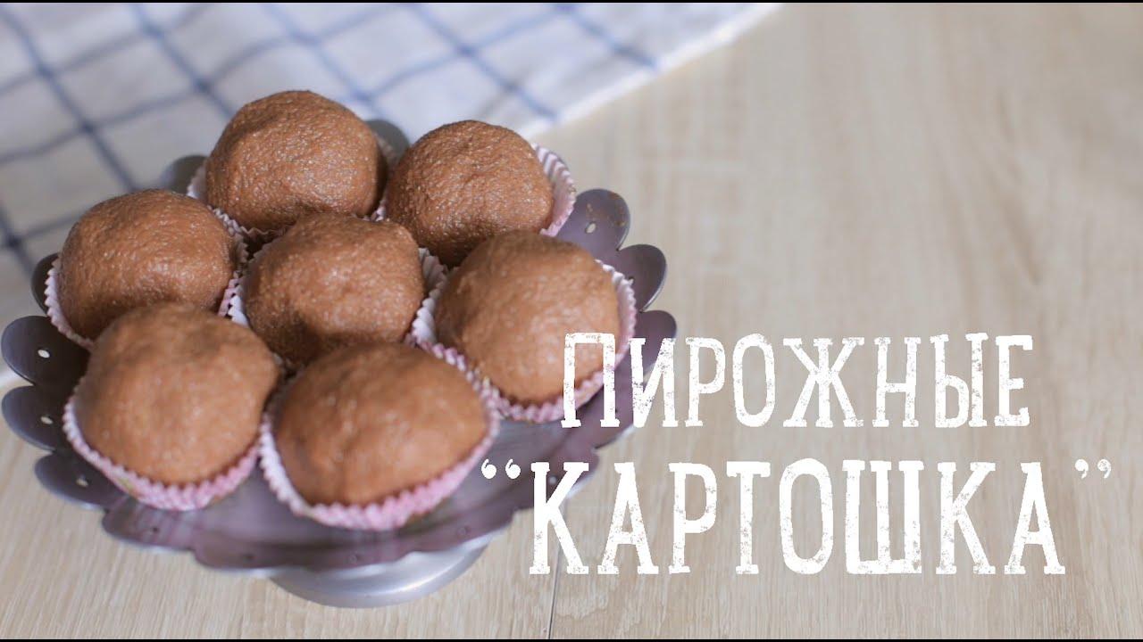 Рецепт пирожного «Картошка» | Делаем пирожное в домашних условиях вместе с [Рецепты Bon Appetit]