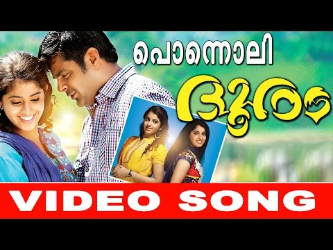Latest Malayalam Movie Song 2016 | Ponnolivilakalethanil | Dhooram | Maqbool Salman | Aima