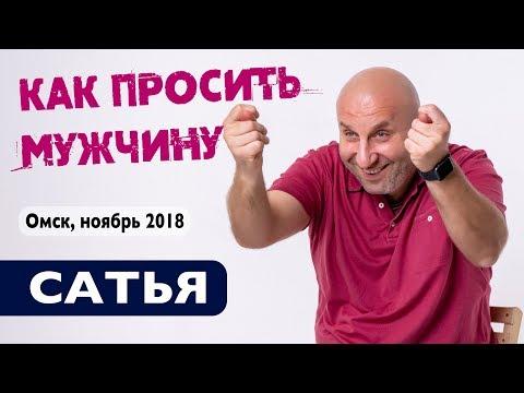 Сатья • Как просить мужчину. Омск, ноябрь 2018