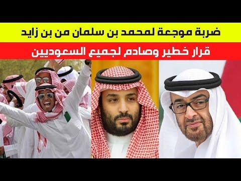 محمد بن زايد يوجه ضربة لمحمد بن سلمان | خبر صادم للسعوديين| امطار غزيرة قادمة السعودية