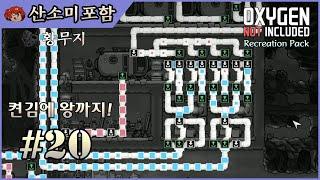 산소미포함] 레저 시즌2! 켠김에 왕까지 20화! 전해…