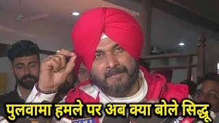Navjot Singh Sidhu says Terrorism should not be tolerated | Pulwama Terror Attack
