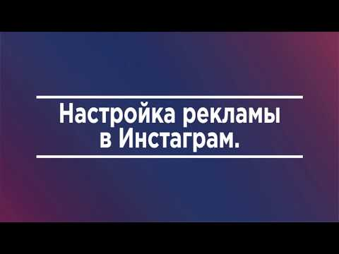 Реклама в Фейсбук.  Продвижение Приложения.
