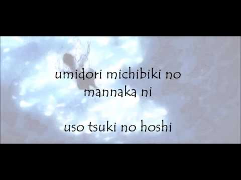 Dareka, umi wo (with lyrics; English translation in description)