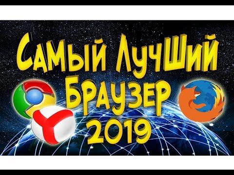 Какой самый лучший браузер 2019