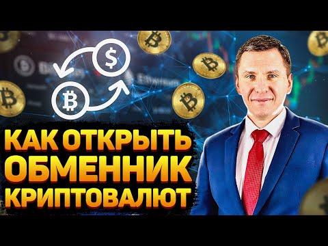 Как открыть обменник криптовалют