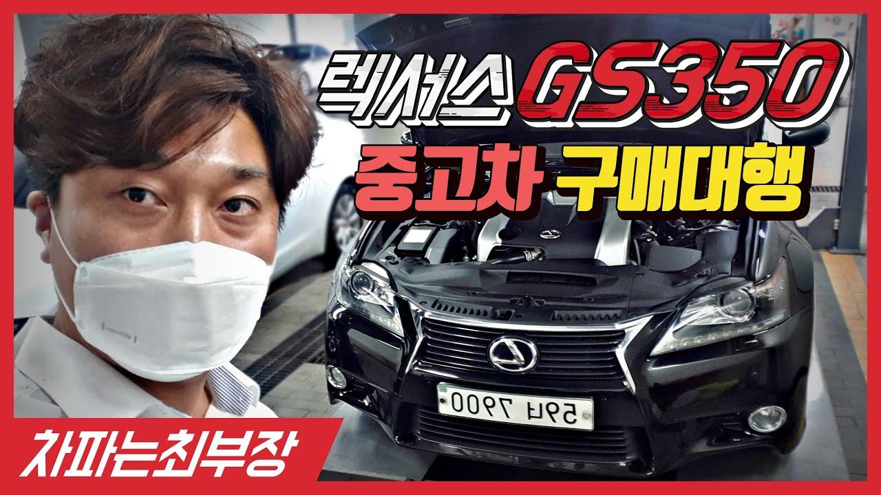 [구매대행] 렉서스 GS350 중고차 - 부산에서 용인으로