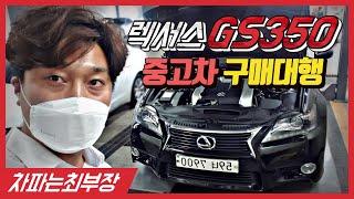 [구매대행] 렉서스 GS350 중고차 - 부산에서 용인…
