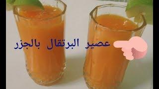 عصير البرتقال مع الجزر # الطعم_ حكا…