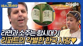 [#미쓰코리아] 미국인도 사랑하는 한국 소주 분명 미국…