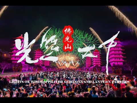 2019  佛光山  佛陀紀念館 煙火光雕表演  3d  空拍4k