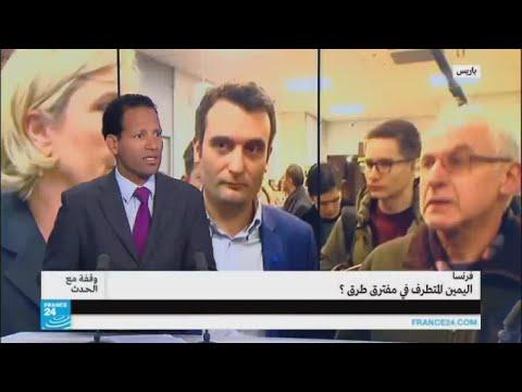 فرنسا.. اليمين المتطرف في مفترق طرق؟  - 16:22-2017 / 9 / 21