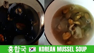 홍합국 🇰🇷 Korean mussel soup recipe