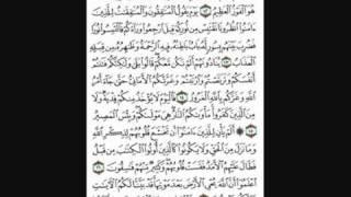 sourate al hadid saad al ghamidi