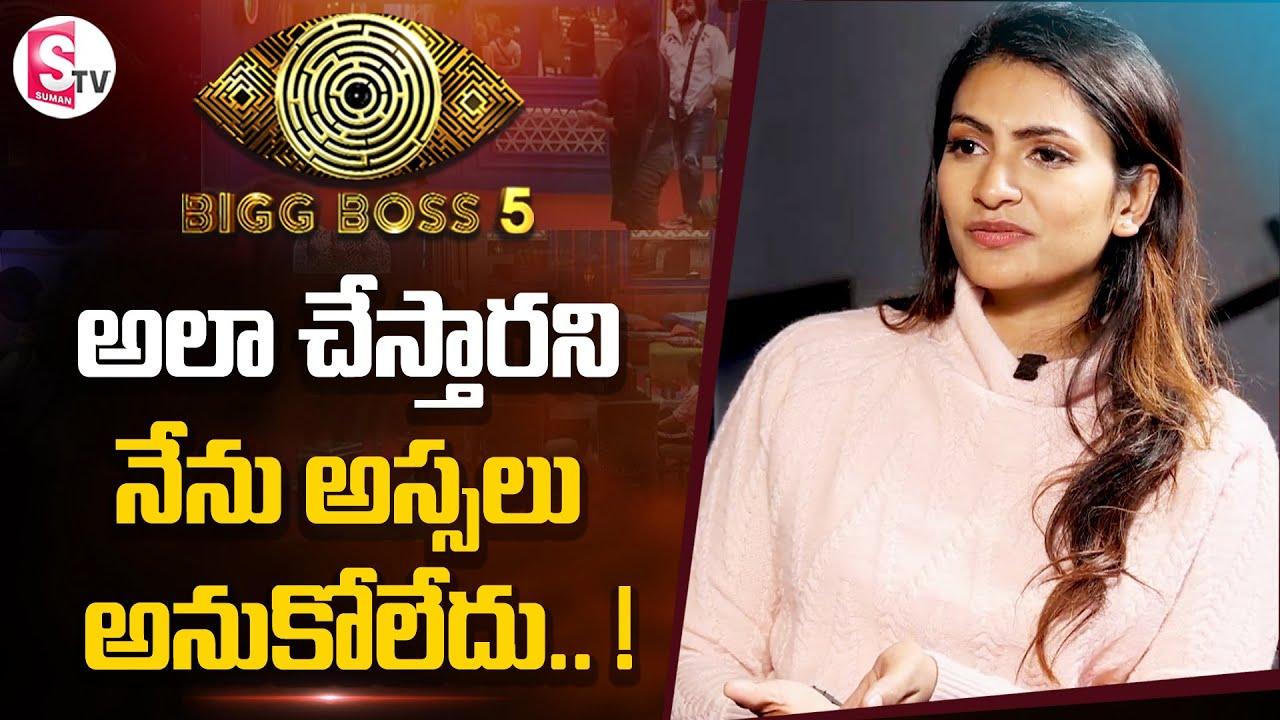 Download Swetha Varma About Unexpected Twist In Bigg Boss Telugu5 | Shanmukh | Siri | Manjusha | SumanTV