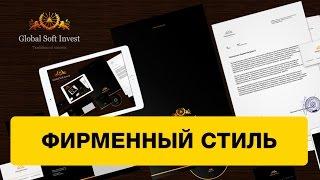 видео Нужна разработка дизайна фирменного бланка? Закажите у нас! СКИДКА при заказе в Барнауле!