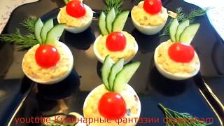 Обалденно вкусная и красивая закуска - Быстрые рецепты & Закуски с яйцом - Праздничный стол