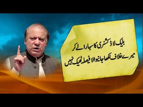 "CapitalTV; Verdict supported by ""Black law"" was unacceptable for me, Nation; says Nawaz"