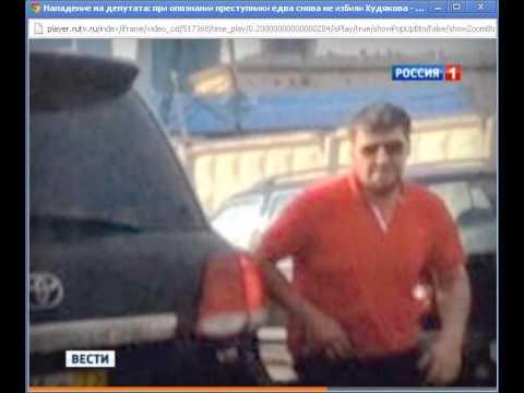 Нападение на депутата при опознании преступники едва снова не избили Худякова 20130711