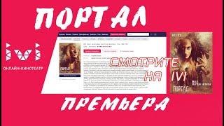 ПОРТАЛ - фильм и песня - премьера!!!!