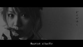 2014年4月23日発売 ミニアルバム(DVD+CD)「不器用」から 「むせび泣く...
