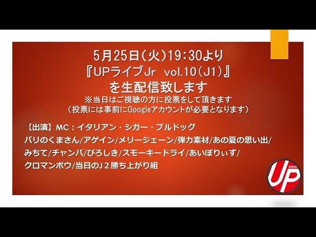 UPライブJr vol.10(J1) ライブ配信!!