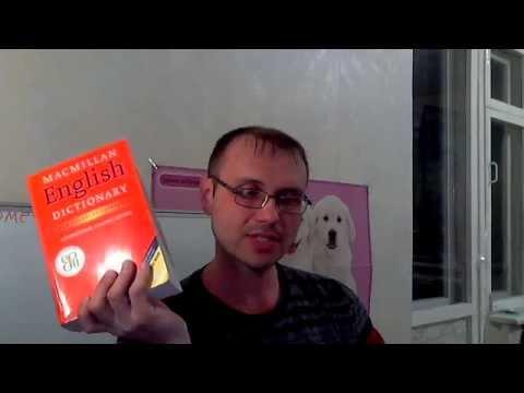 Macmillan English dictionary for advanced || мой словарь английского языка