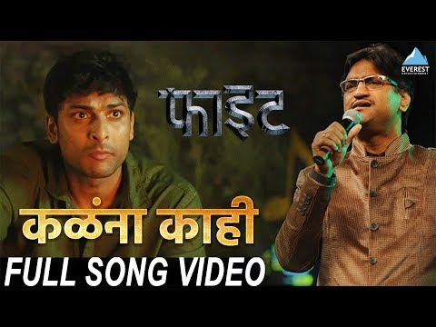 Kalana Kahi Song Video - Movie Figght | New Marathi Song 2018 | Ajay Gogavale | Swapnil Godbole