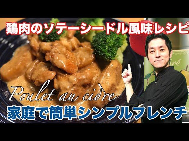 鶏肉のソテー シードル風味 作り方  簡単本格的 シンプルフレンチ レシピ をプロのシェフが伝授 chef koji