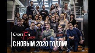 С Новым 2020 Годом Crossfit Flash