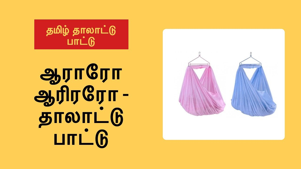 Tamil thalattu songs free download.