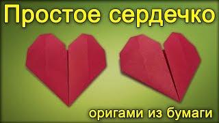 Простое оригами сердечко