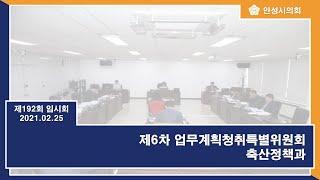 [2021.02.25] 제6차 업무계획청취특별위원회 -…