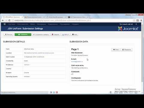 Конструктор форм для Joomla - урок 2