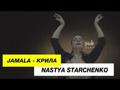 Jamala - Крила | Choreography By Nastya Starchenko | D.Side Dance Studio