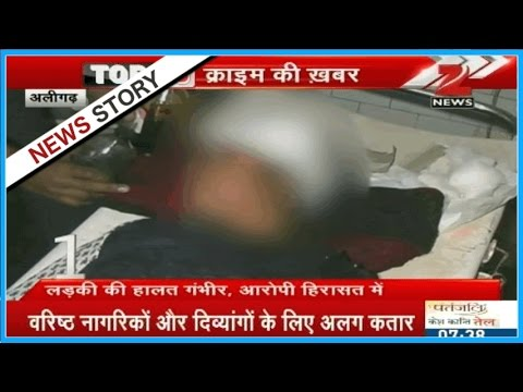 Top 10 Crime News : Boy shot a girl in Aligarh over matter of love