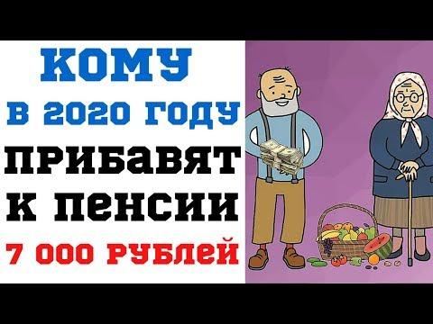 Кому в 2020 году прибавят к пенсии 7 000 рублей