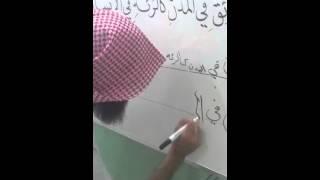 دورة الخط العربي بالقسم الابتدائي برواد بريدة