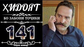 ХИДОЯТ КИСМИ 141 БО ЗАБОНИ ТОЧИКИ