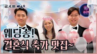 만나교회 [고품격 CCM 라이브] 웨딩송! 결혼식 축가…
