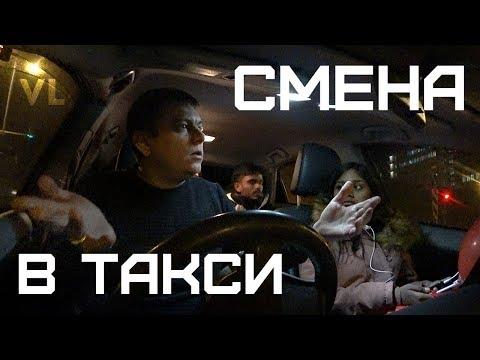 Смена в такси Максим, Яндекс, Везет. Декабрь 2018