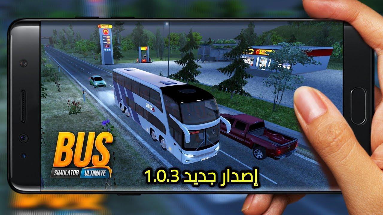 تحميل و تثبيت لعبة bus simulator ultimate v1.0.3 للأندرويد مهكرة أموال لا محدودة