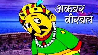 Akbar Birbal Hindi Animated Story - Part 1/5